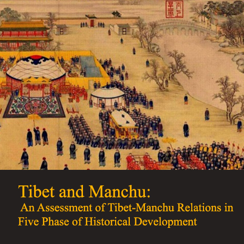 Tibet and Manchu: An Assessment of Tibet-Manchu Relations in Five Phase of Historical Development